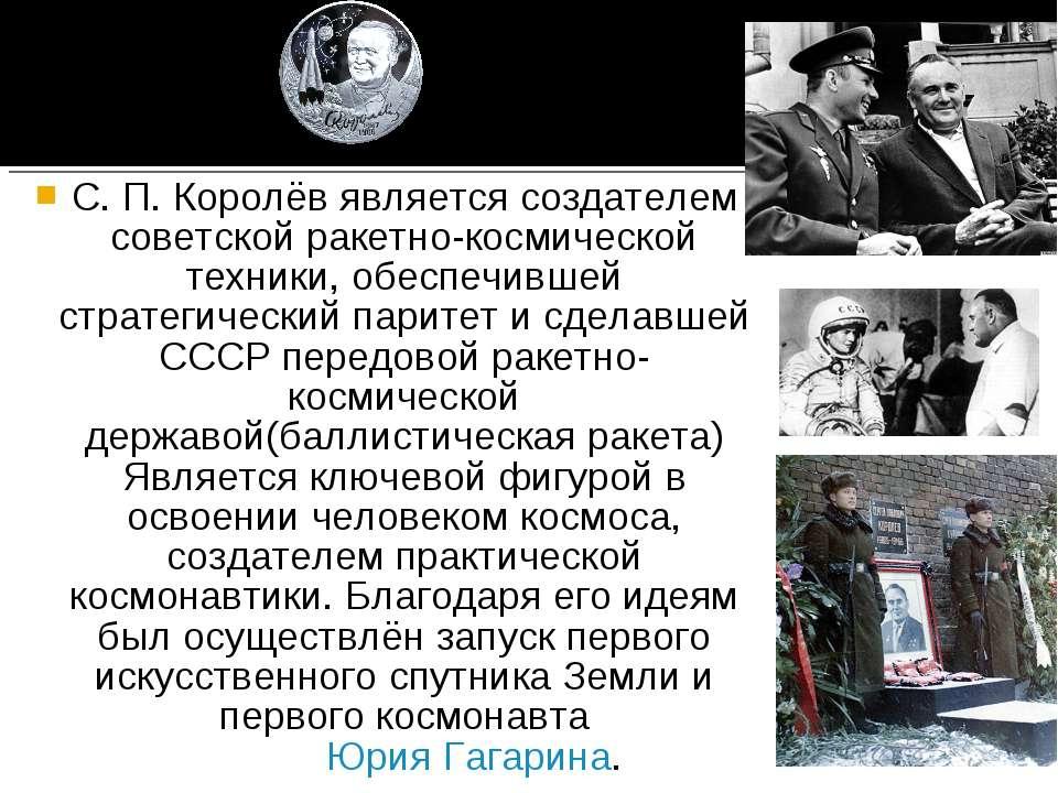 С. П. Королёв является создателем советской ракетно-космической техники, обес...