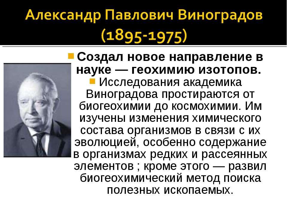 Создал новое направление в науке — геохимию изотопов. Исследования академика ...