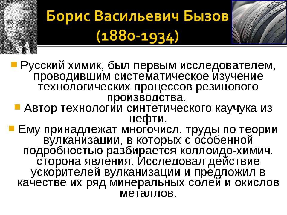 Русский химик, был первым исследователем, проводившим систематическое изучени...
