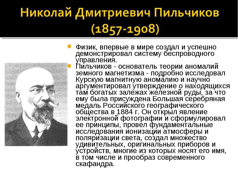 Физик, впервые в мире создал и успешно демонстрировал систему беспроводного у...