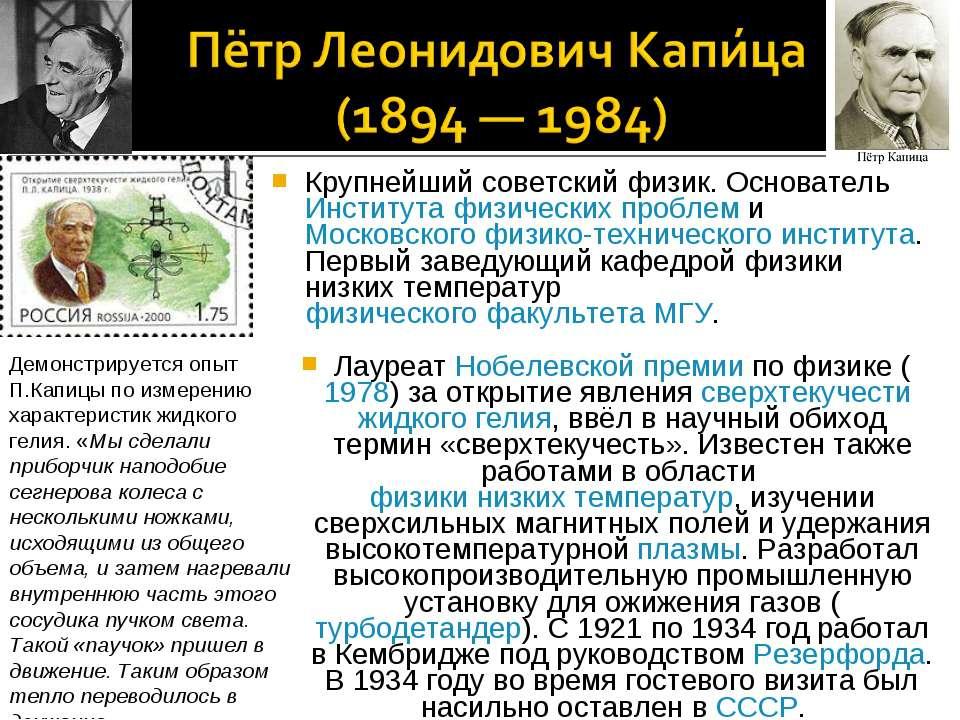 Крупнейший советский физик. Основатель Института физических проблем и Московс...