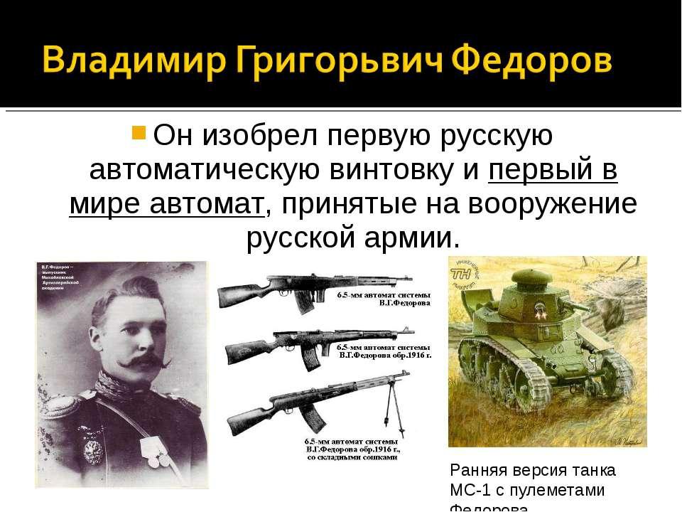 Он изобрел первую русскую автоматическую винтовку и первый в мире автомат, пр...