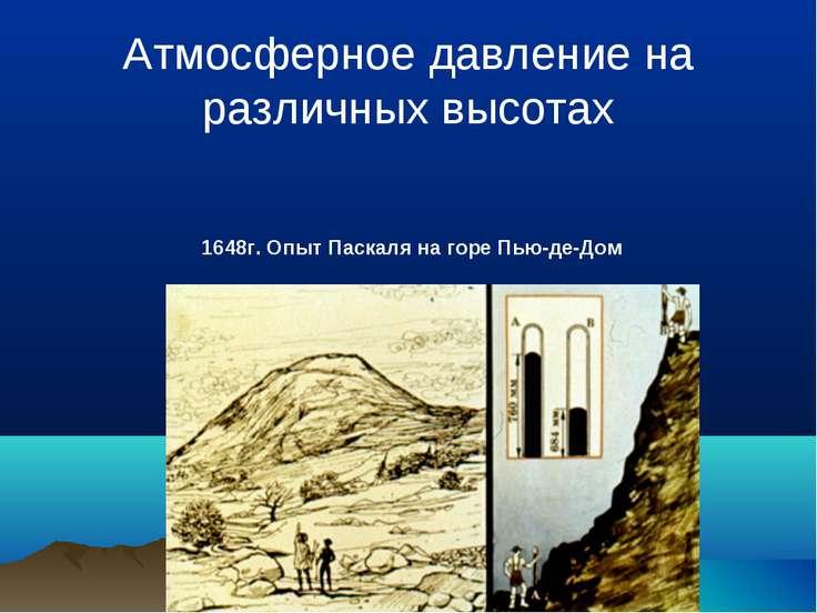 Атмосферное давление на различных высотах 1648г. Опыт Паскаля на горе Пью-де-Дом