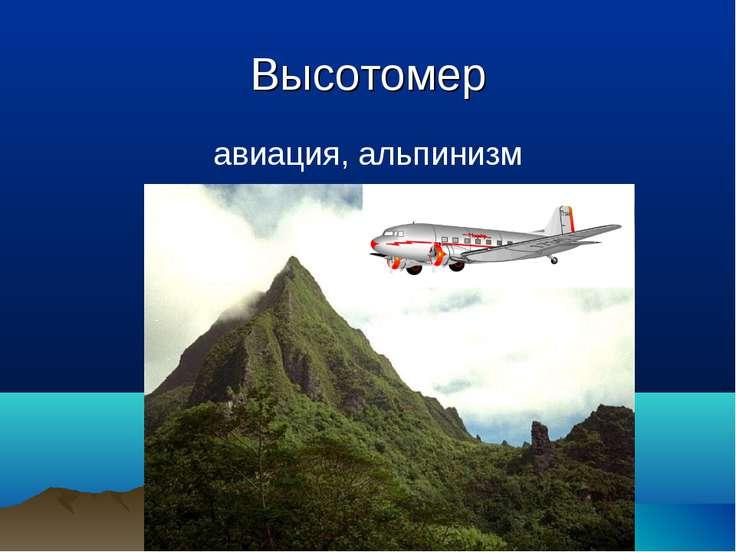 авиация, альпинизм Высотомер