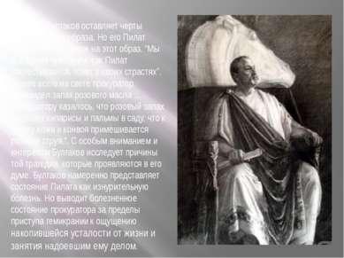 В Пилате Булгаков оставляет черты традиционного образа. Но его Пилат только в...