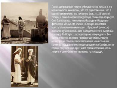 Пилат, допрашивая Иешуа, убеждается не только в его невиновности, но и в том,...
