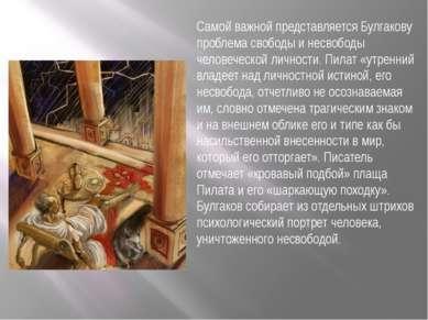 Самой важной представляется Булгакову проблема свободы и несвободы человеческ...