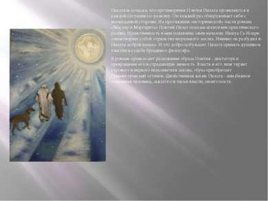Писатель показал, что противоречия Понтия Пилата проявляются в каждой ситуаци...