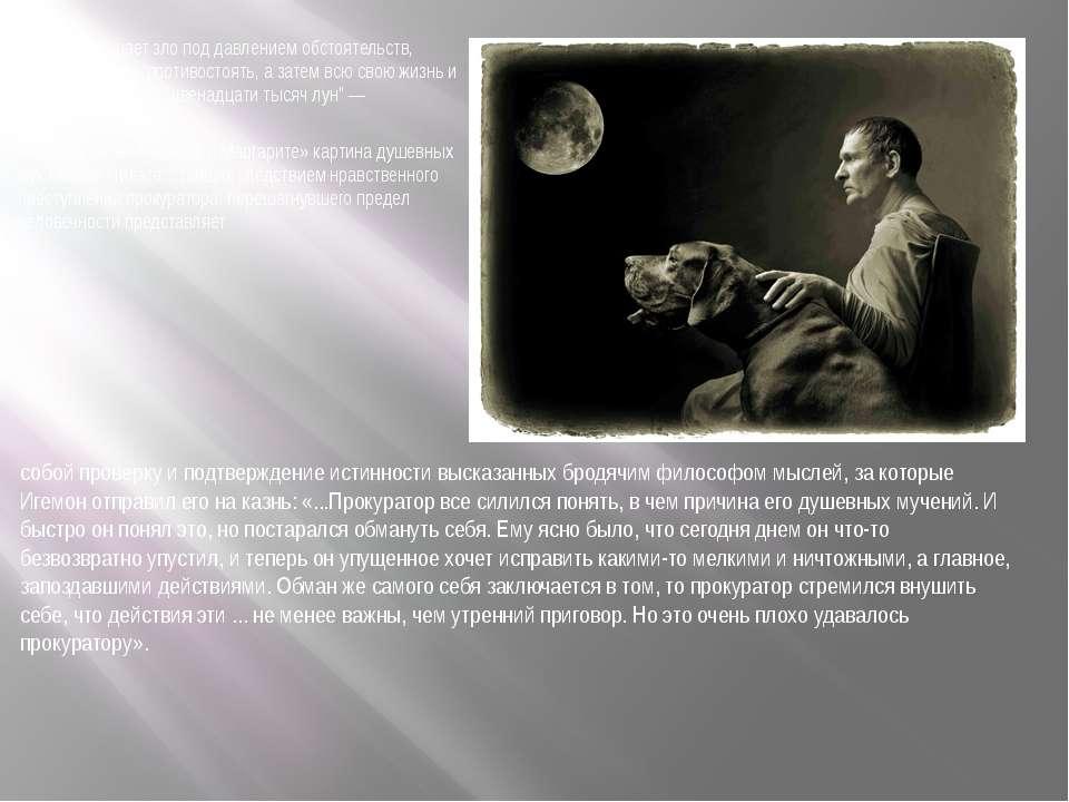 Пилат совершает зло под давлением обстоятельств, которым не смог противостоят...