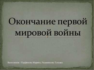 Выполнили : Парфенова Марина, Ржанникова Татьяна