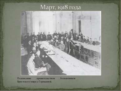Подписание правительством большевиков Брестского мира с Германией.