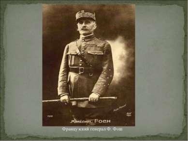 Французский генерал Ф. Фош