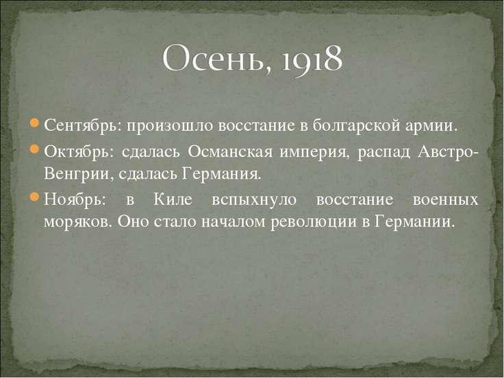 Сентябрь: произошло восстание в болгарской армии. Октябрь: сдалась Османская ...