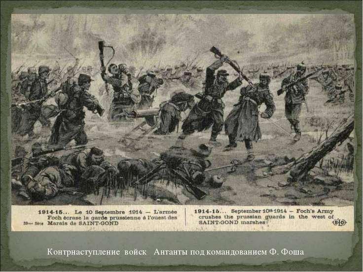 Контрнаступление войск Антанты под командованием Ф. Фоша