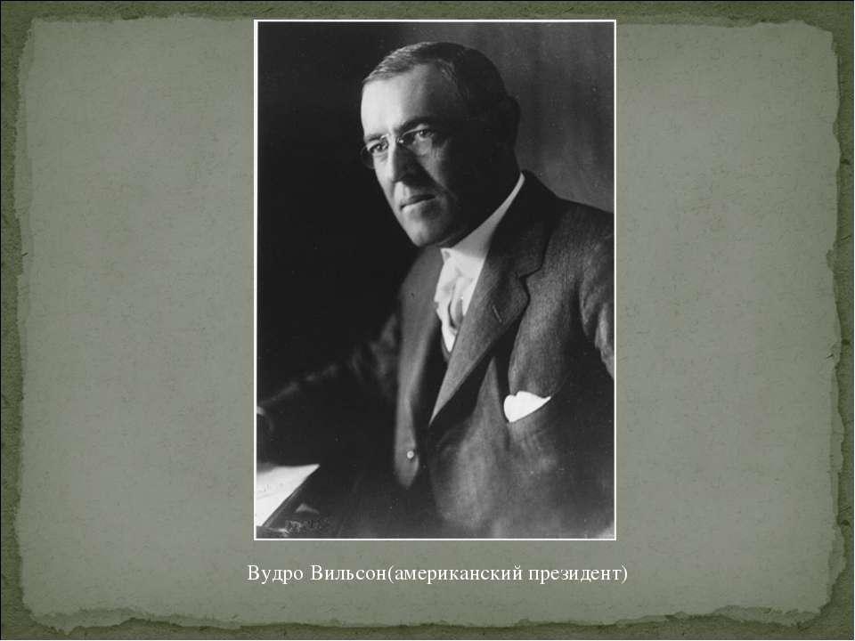 Вудро Вильсон(американский президент)