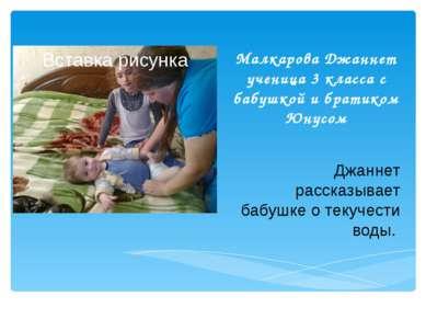 Малкарова Джаннет ученица 3 класса с бабушкой и братиком Юнусом Джаннет расск...