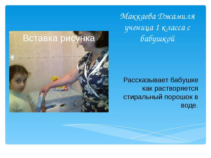 Маккаева Джамиля ученица 1 класса с бабушкой Рассказывает бабушке как раствор...