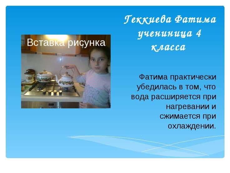 Геккиева Фатима учениница 4 класса Фатима практически убедилась в том, что во...