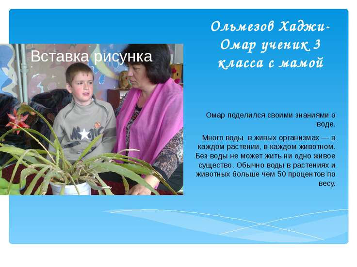 Ольмезов Хаджи-Омар ученик 3 класса с мамой Омар поделился своими знаниями о ...