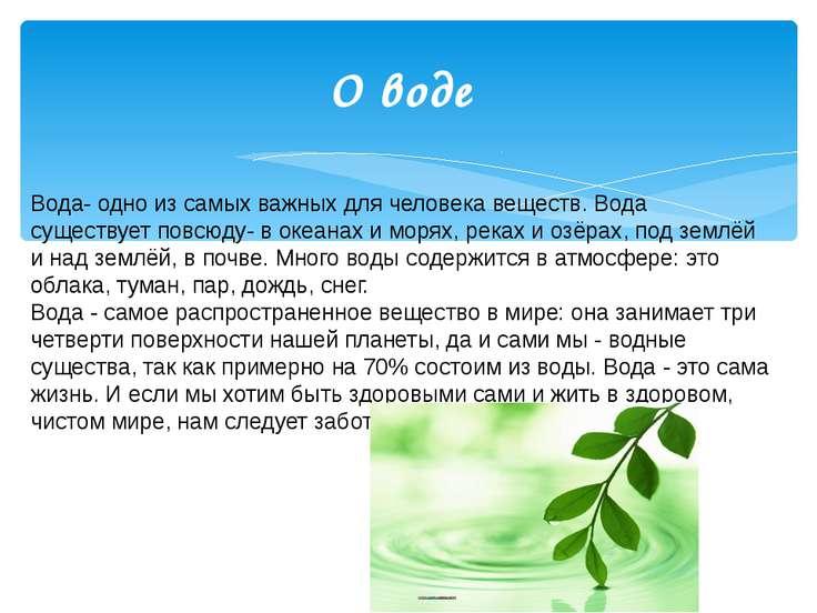 О воде Вода- одно из самых важных для человека веществ. Вода существует повсю...