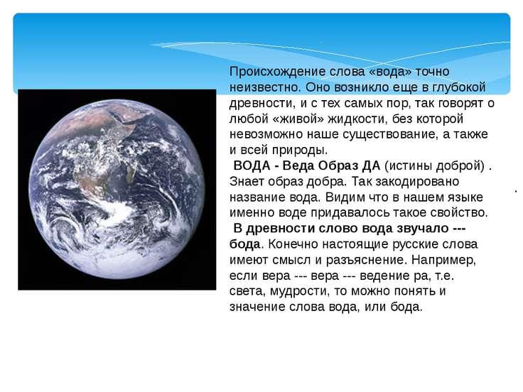 . Происхождение слова «вода» точно неизвестно. Оно возникло еще в глубокой ...