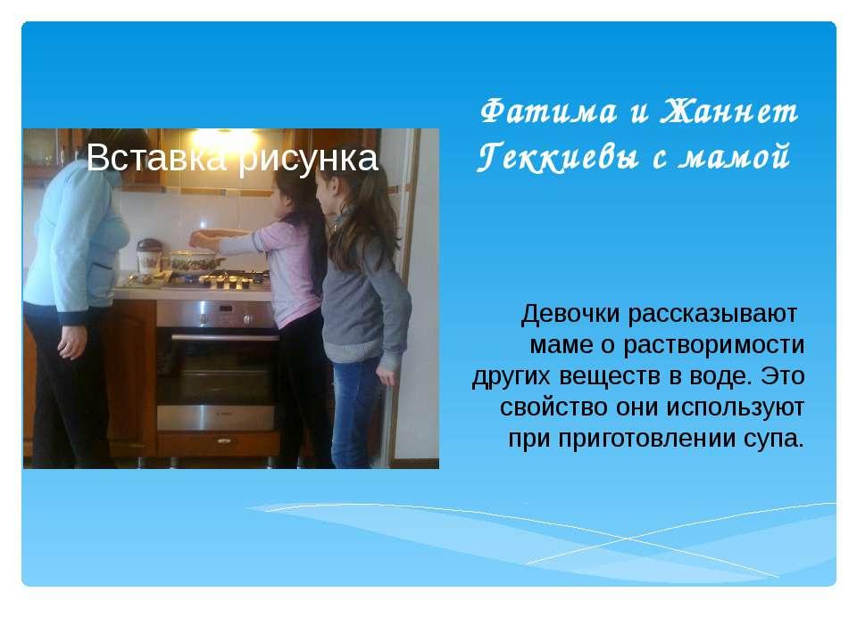 Фатима и Жаннет Геккиевы с мамой Девочки рассказывают маме о растворимости др...