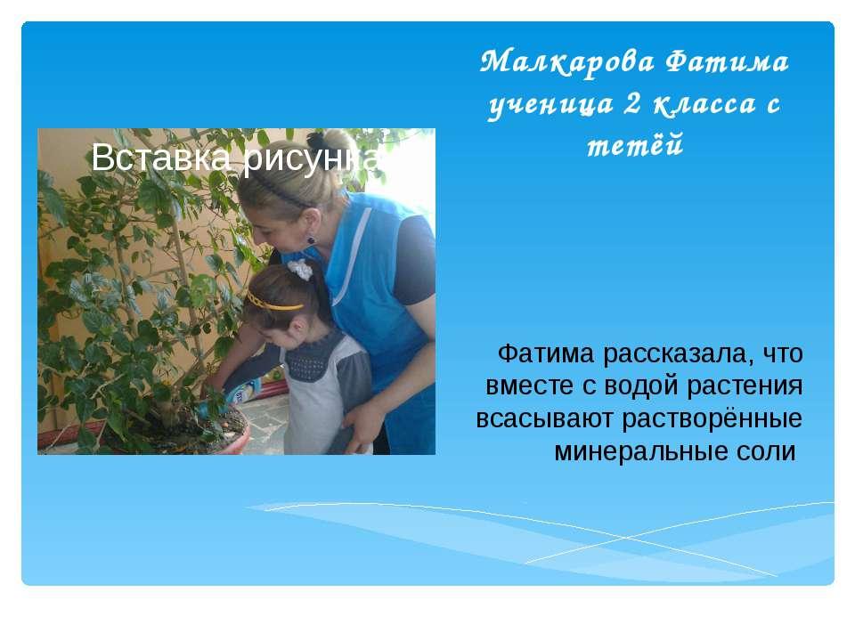 Малкарова Фатима ученица 2 класса с тетёй Фатима рассказала, что вместе с вод...