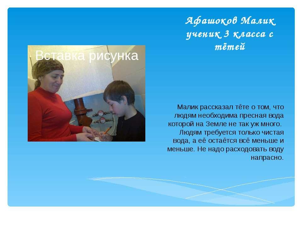 Афашоков Малик ученик 3 класса с тётей Малик рассказал тёте о том, что людям ...
