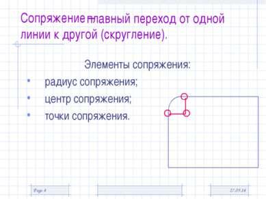 * Page * Сопряжение – Элементы сопряжения: радиус сопряжения; центр сопряжени...