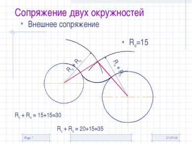* Page * Сопряжение двух окружностей Внешнее сопряжение Rс=15 Rо + Rс Rо + Rс...