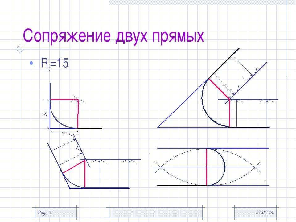 * Page * Сопряжение двух прямых Rс=15