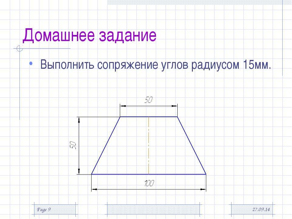 * Page * Домашнее задание Выполнить сопряжение углов радиусом 15мм.