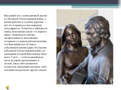 Высоцкий пел о повседневной жизни и о Великой Отечественной войне, о жизни ра...