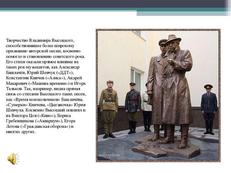 Творчество Владимира Высоцкого, способствовавшее более широкому признанию авт...