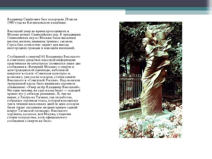 Владимир Семёнович был похоронен 28 июля 1980 года на Ваганьковском кладбище....