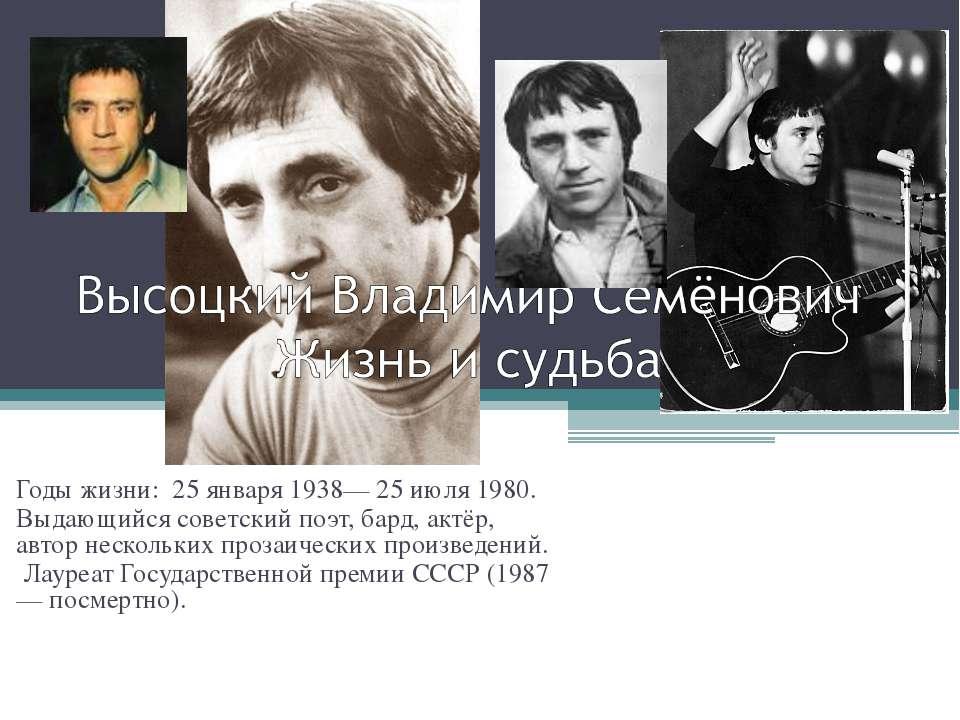 Годы жизни: 25 января 1938— 25 июля 1980. Выдающийся советский поэт, бард, ак...