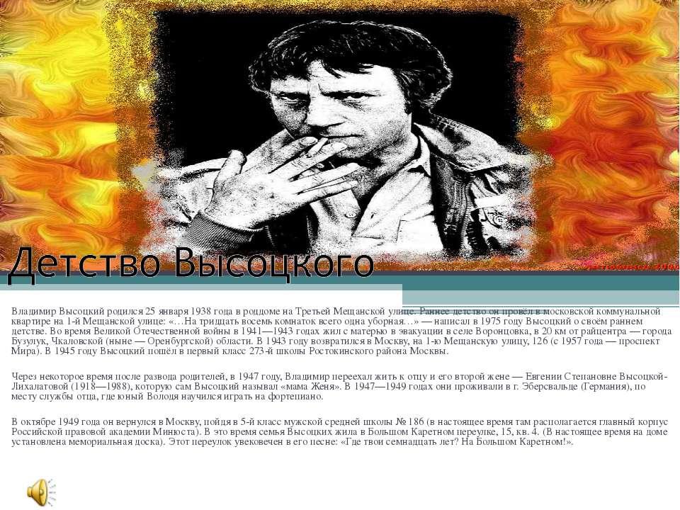 Владимир Высоцкий родился 25 января 1938 года в роддоме на Третьей Мещанской ...
