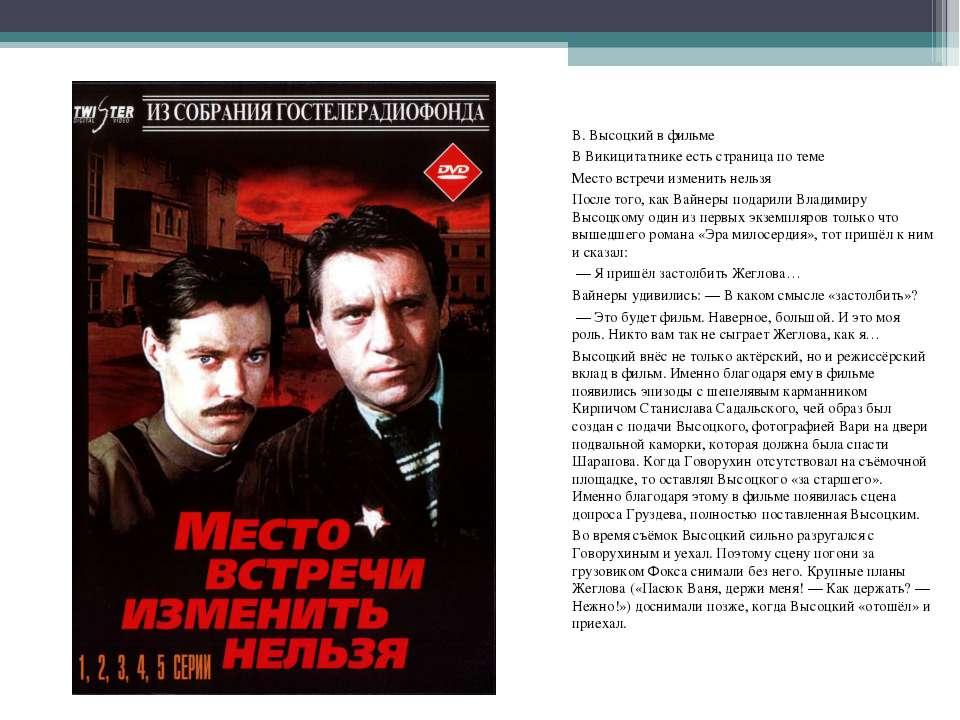 В. Высоцкий в фильме В Викицитатнике есть страница по теме Место встречи изме...