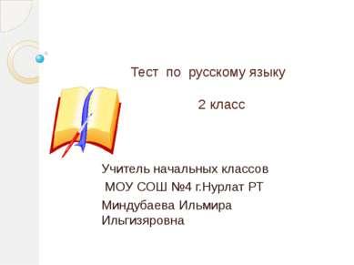 Тест по русскому языку 2 класс Учитель начальных классов МОУ СОШ №4 г.Нурлат ...