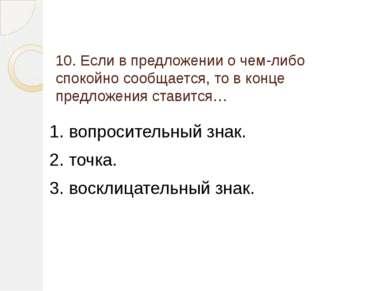 10. Если в предложении о чем-либо спокойно сообщается, то в конце предложения...