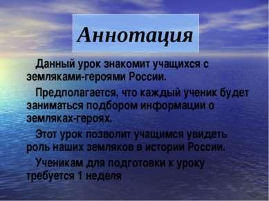 Данный урок знакомит учащихся с земляками-героями России. Предполагается, что...
