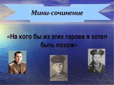 Мини-сочинение «На кого бы из этих героев я хотел быть похож»