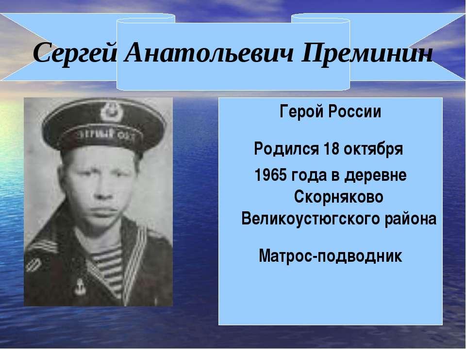 Сергей Анатольевич Преминин Герой России Родился 18 октября 1965 года в дерев...