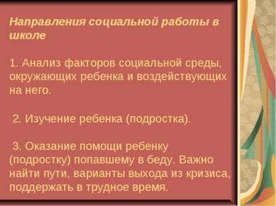 Направления социальной работы в школе 1. Анализ факторов социальной среды, ок...