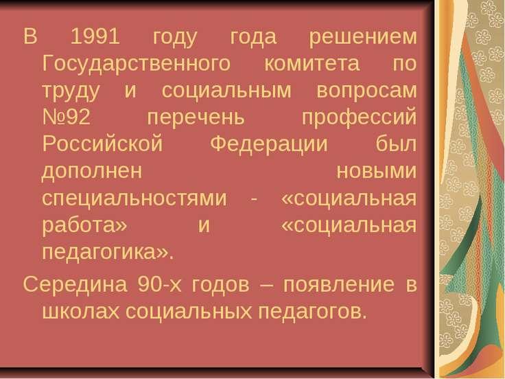 В 1991 году года решением Государственного комитета по труду и социальным воп...