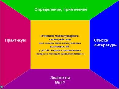 «Развитие межполушарного взаимодействия как основы интеллектуальных возможнос...