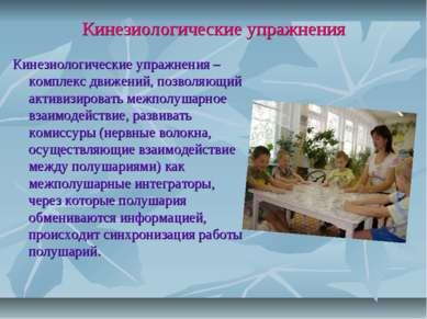 Кинезиологические упражнения Кинезиологические упражнения – комплекс движений...