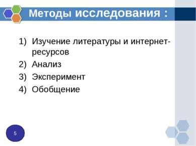Методы исследования : Изучение литературы и интернет- ресурсов Анализ Экспери...