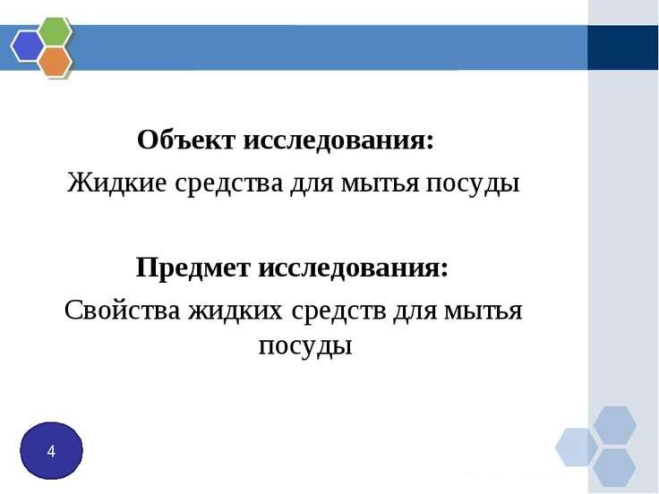 Объект исследования: Жидкие средства для мытья посуды Предмет исследования: С...