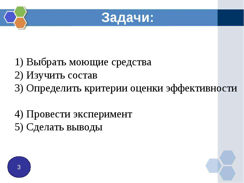 1) Выбрать моющие средства 2) Изучить состав 3) Определить критерии оценки эф...
